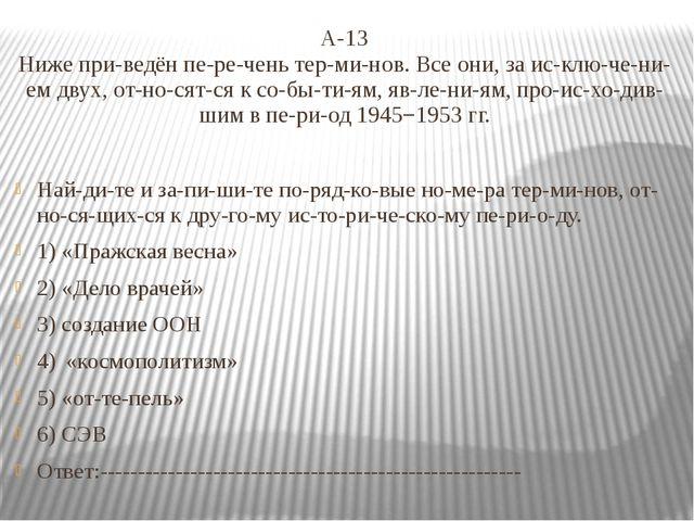 А-13 Ниже приведён перечень терминов. Все они, за исключением двух,...