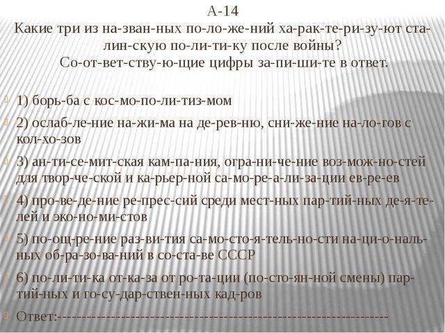 А-14 Какие три из названных положений характеризуют сталинскую по...