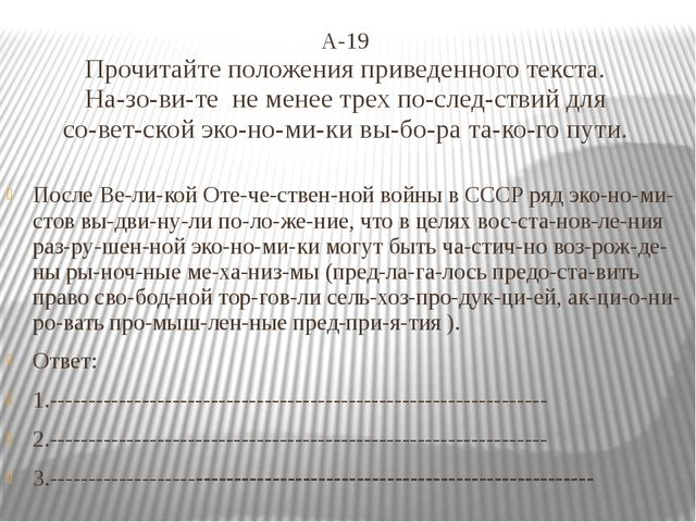 А-19 Прочитайте положения приведенного текста. Назовите не менее трех пос...