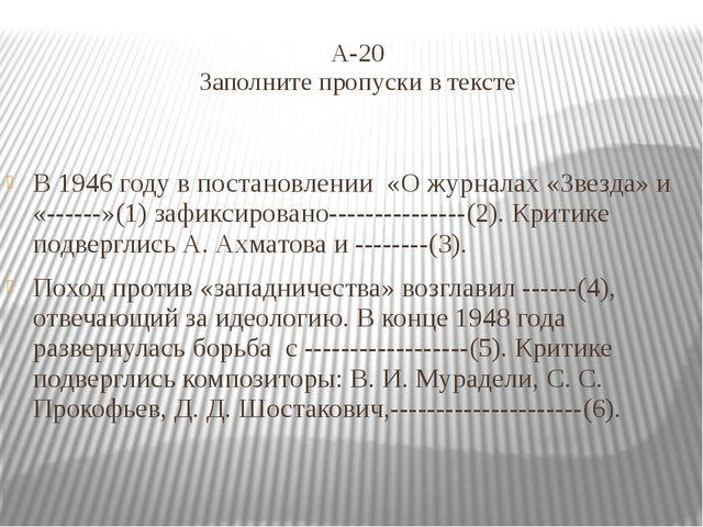 А-20 Заполните пропуски в тексте В 1946 году в постановлении «О журналах «Зве...