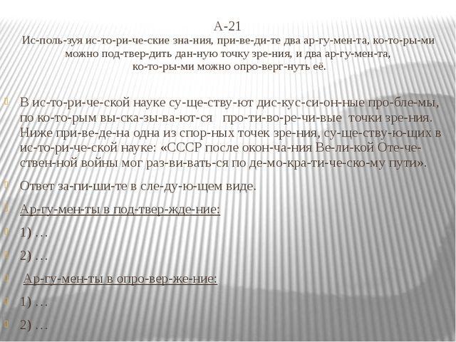 А-21 Используя исторические знания, приведите два аргумента, ко...