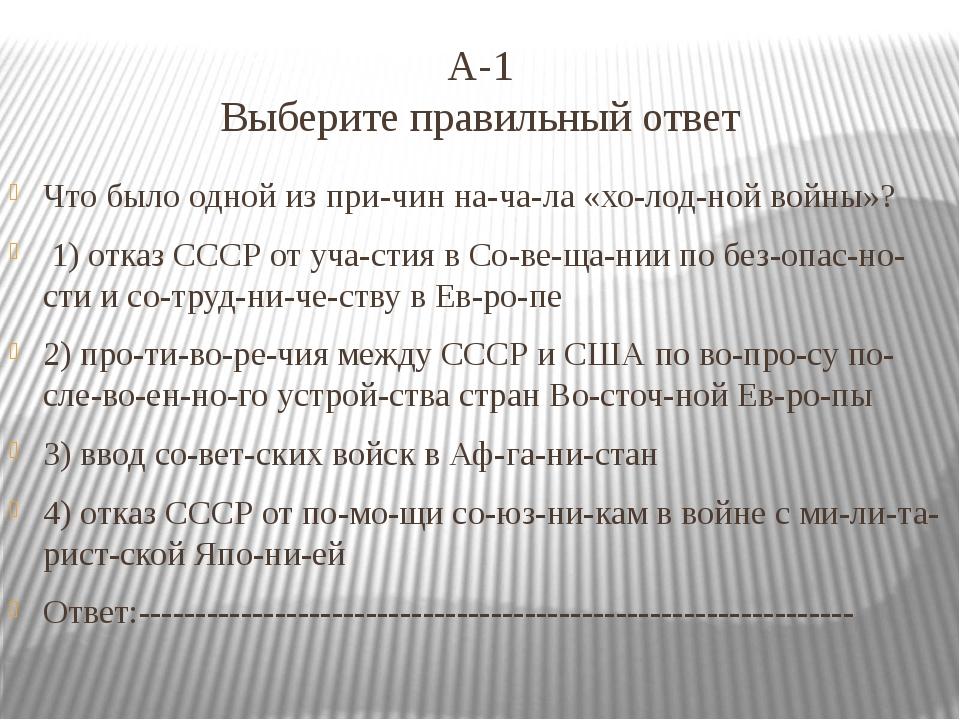 А-1 Выберите правильный ответ Что было одной из причин начала «холодной...