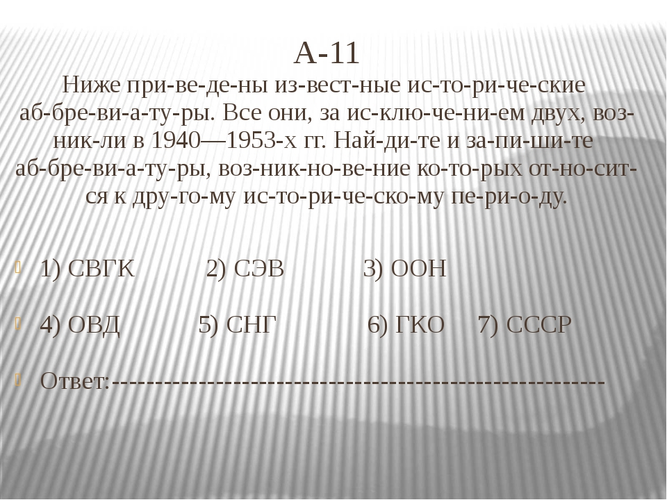 А-11 Ниже приведены известные исторические аббревиатуры. Все он...