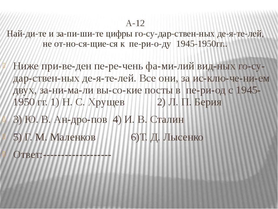 А-12 Найдите и запишите цифры государственных деятелей, не отно...