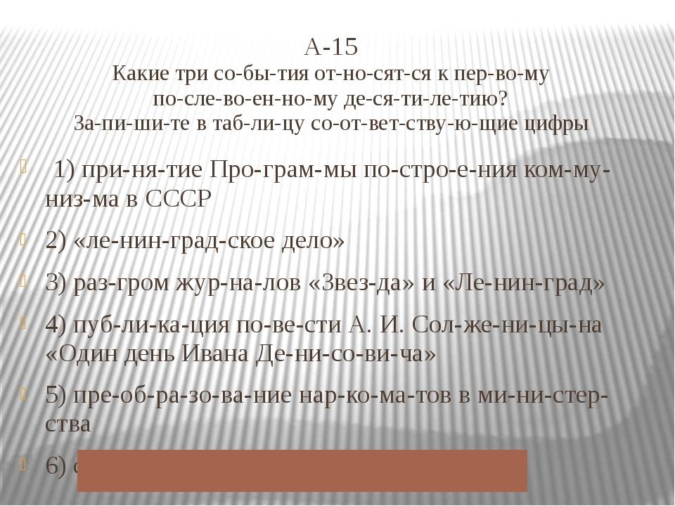 А-15 Какие три события относятся к первому послевоенному десяти...