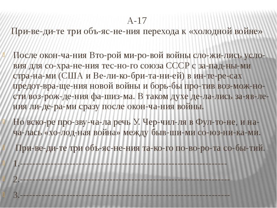 А-17 Приведите три объяснения перехода к «холодной войне» После оконча...