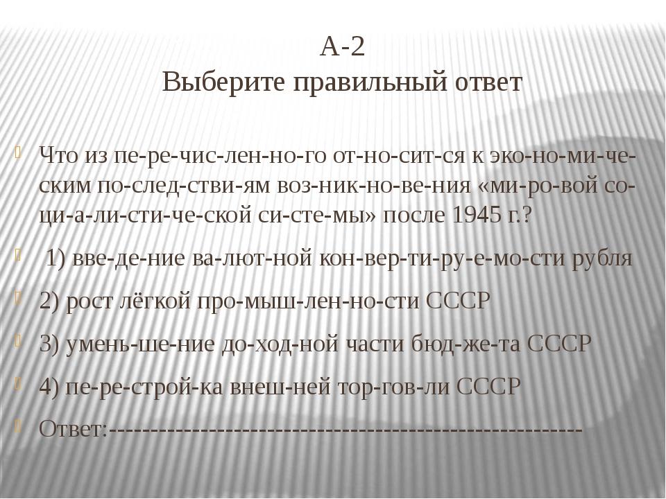 А-2 Выберите правильный ответ Что из перечисленного относится к экон...