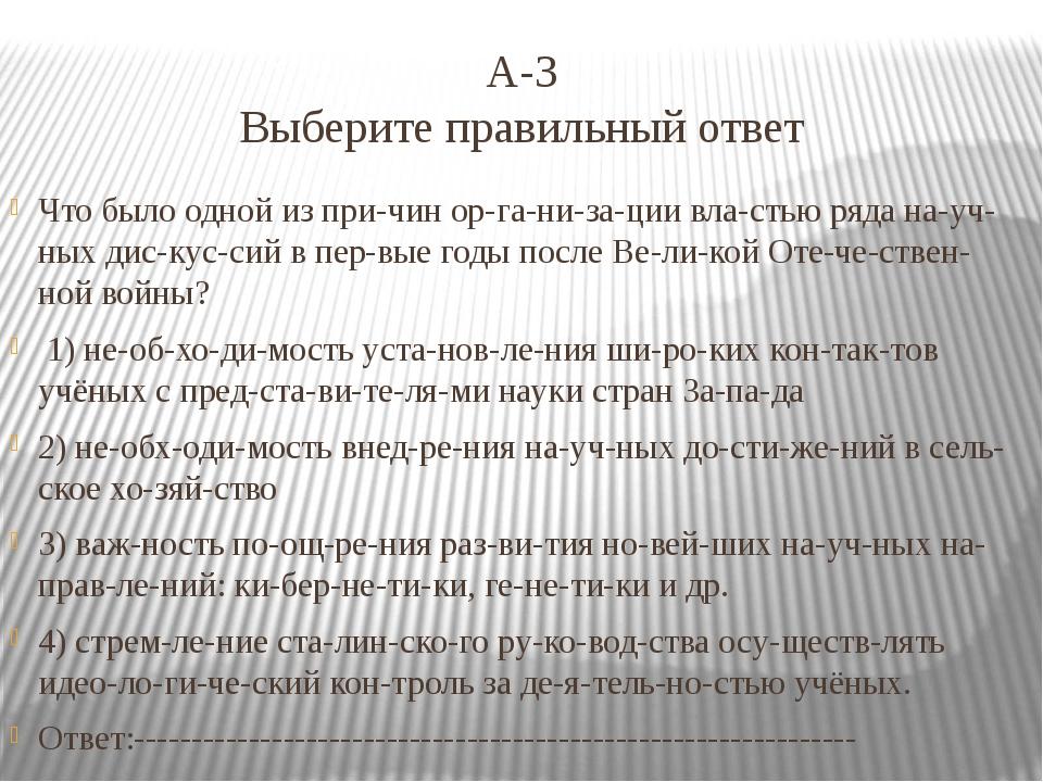 А-3 Выберите правильный ответ Что было одной из причин организации влас...