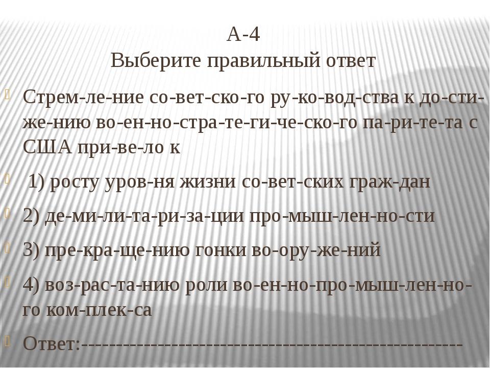 А-4 Выберите правильный ответ Стремление советского руководства к до...