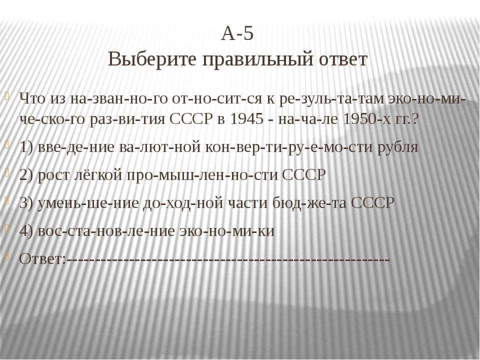 А-5 Выберите правильный ответ Что из названного относится к результа...