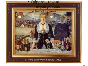 Э. Мане Бар в Фоли-Бержер (1882)