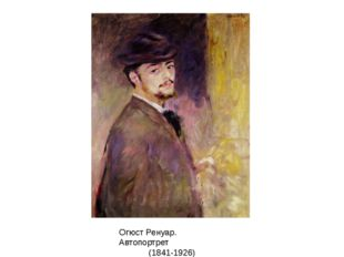 Огюст Ренуар. Автопортрет (1841-1926)