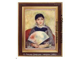 О. Ренуар Девушка с веером (1881)