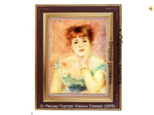 О. Ренуар Портрет Жанны Самари (1878)