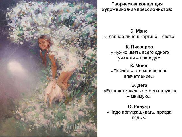 Творческая концепция художников-импрессионистов: Э. Мане «Главное лицо в карт...