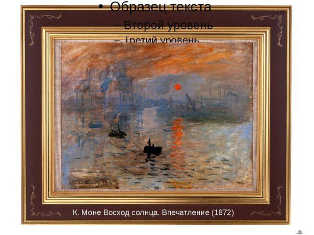 К. Моне Восход солнца. Впечатление (1872)