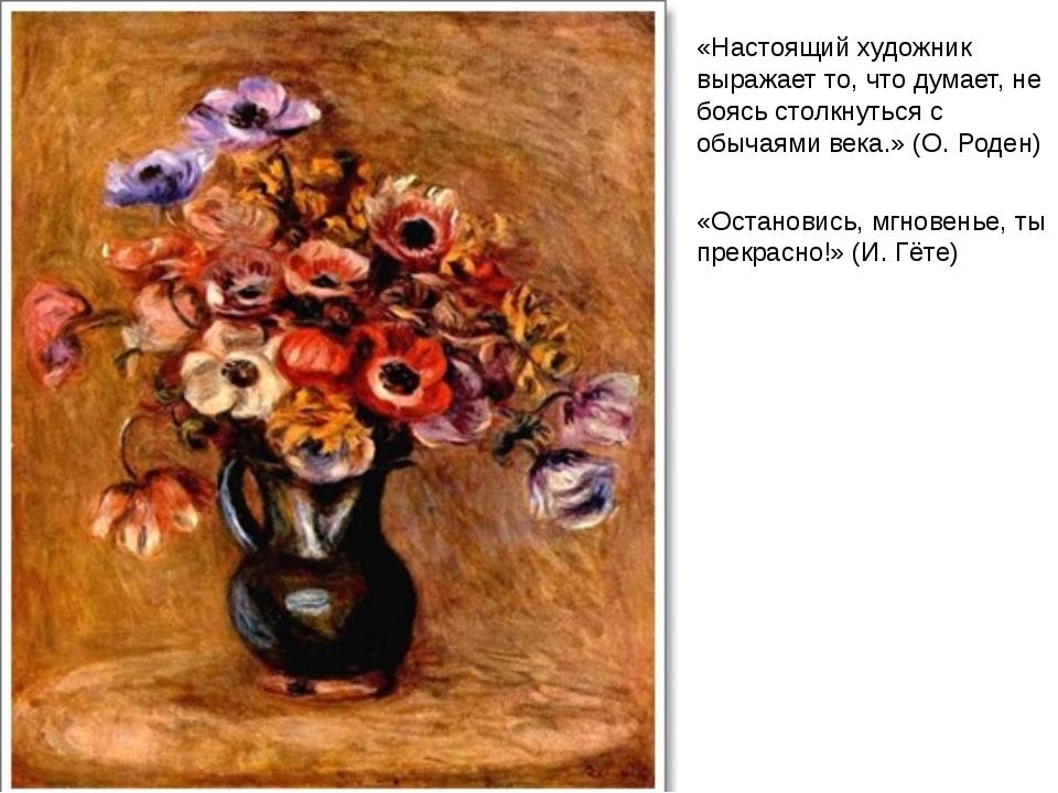 «Остановись, мгновенье, ты прекрасно!» (И. Гёте) «Настоящий художник выражает...