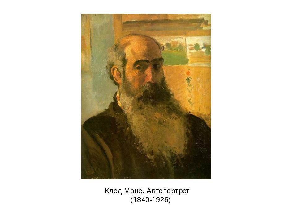 Клод Моне. Автопортрет (1840-1926)