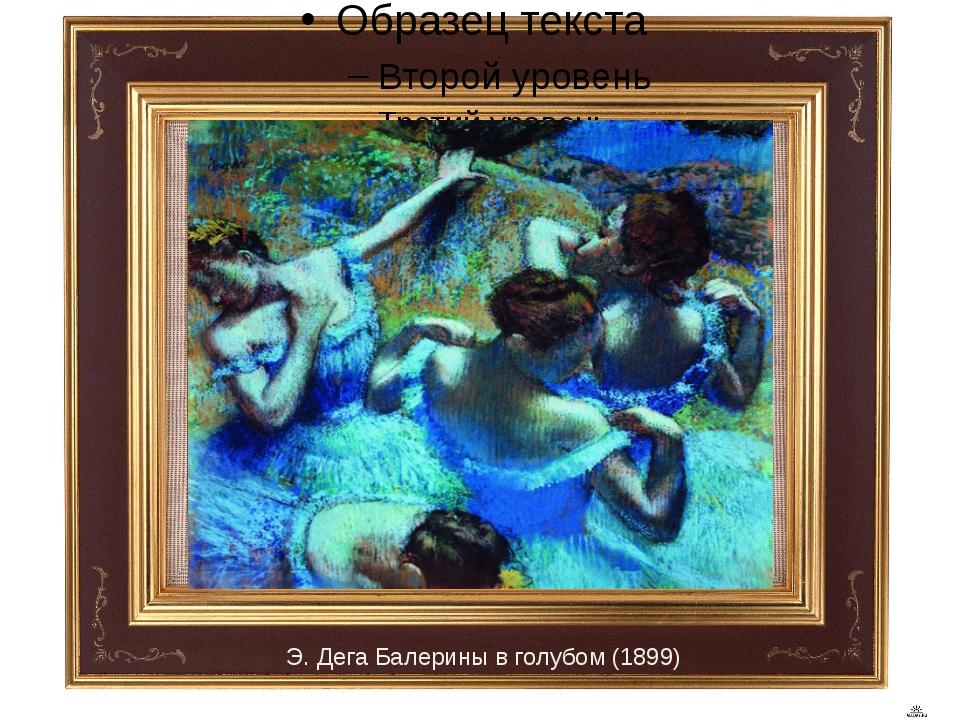 Э. Дега Балерины в голубом (1899)