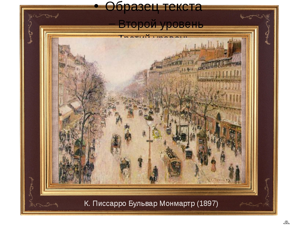 К. Писсарро Бульвар Монмартр (1897)