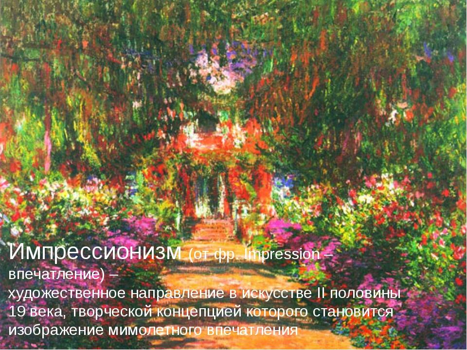 Импрессионизм (от фр. Impression – впечатление) – художественное направление...