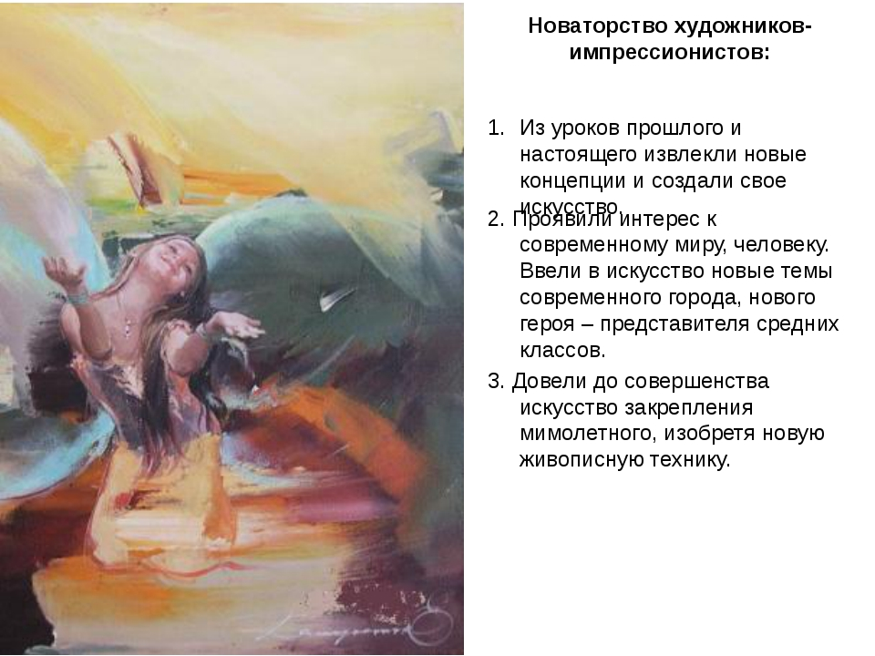 Новаторство художников-импрессионистов: Из уроков прошлого и настоящего извле...