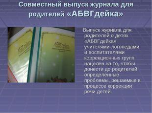Совместный выпуск журнала для родителей «АБВГдейка» Выпуск журнала для родите
