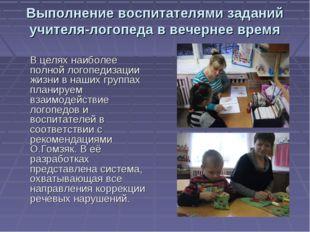 Выполнение воспитателями заданий учителя-логопеда в вечернее время В целях на