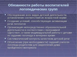 Обязанности работы воспитателей логопедических групп Обследование всех видов