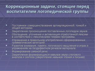 Коррекционные задачи, стоящие перед воспитателем логопедической группы Постоя