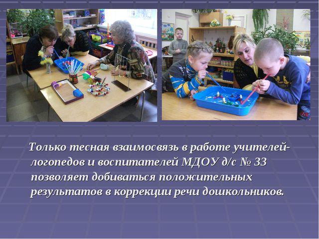 Только тесная взаимосвязь в работе учителей-логопедов и воспитателей МДОУ д/...