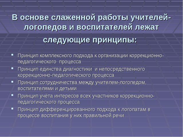 В основе слаженной работы учителей-логопедов и воспитателей лежат следующие п...