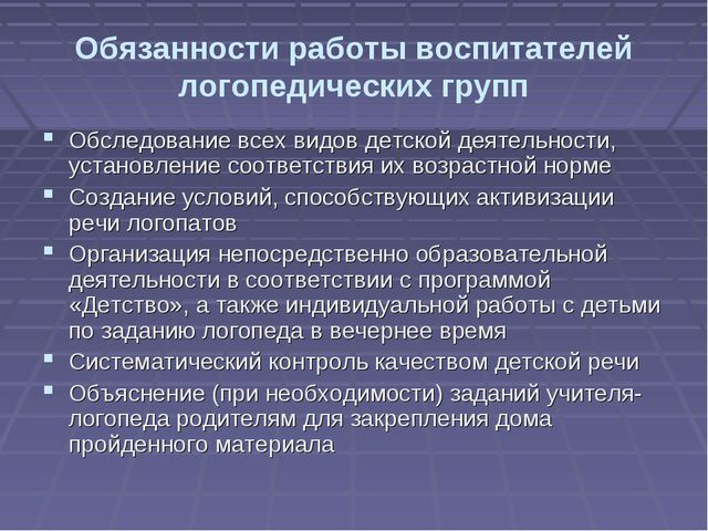 Обязанности работы воспитателей логопедических групп Обследование всех видов...