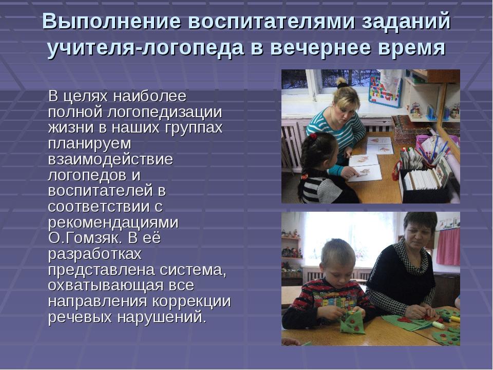 Выполнение воспитателями заданий учителя-логопеда в вечернее время В целях на...