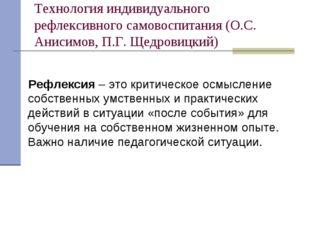 Технология индивидуального рефлексивного самовоспитания (О.С. Анисимов, П.Г.