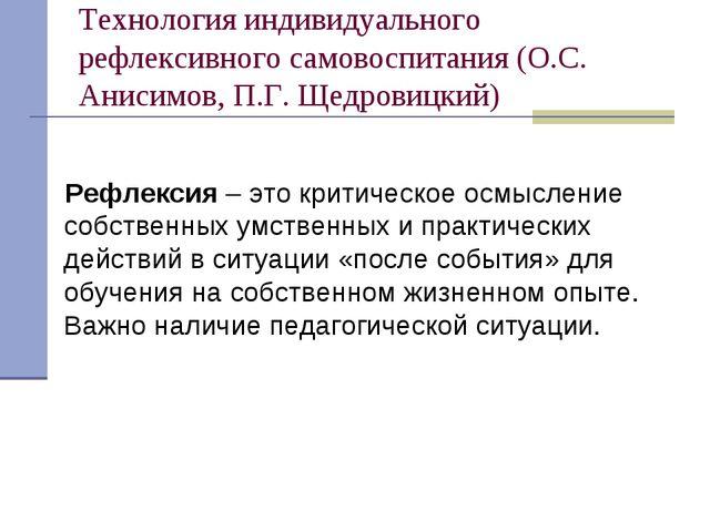 Технология индивидуального рефлексивного самовоспитания (О.С. Анисимов, П.Г....