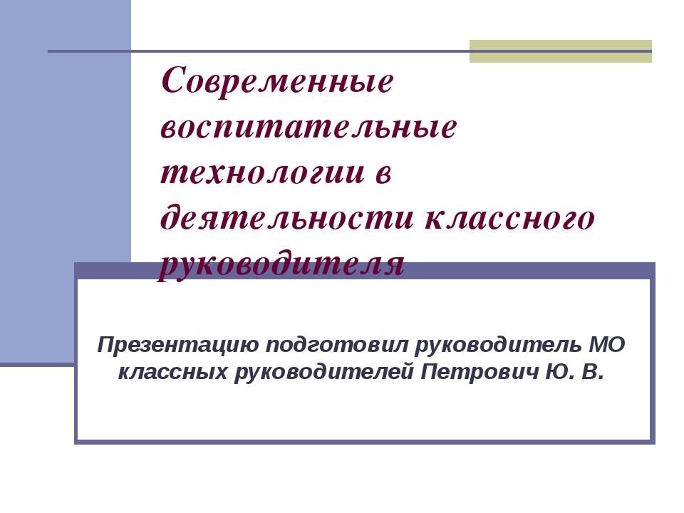 Современные воспитательные технологии в деятельности классного руководителя П...