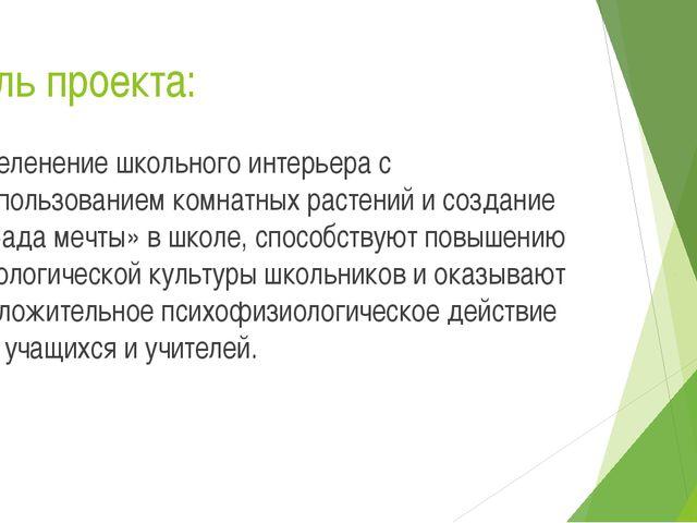 Цель проекта: озеленение школьного интерьера с использованием комнатных расте...