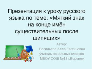 Презентация к уроку русского языка по теме: «Мягкий знак на конце имён сущест