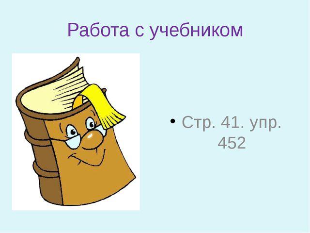 Домашнее задание: Стр. 42, упр.454. Творческая работа