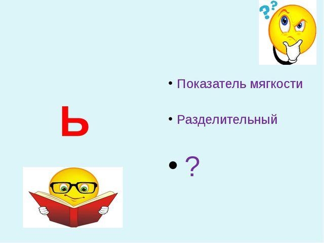 Имя существительное Шипящий Мужской род Женский род - ь