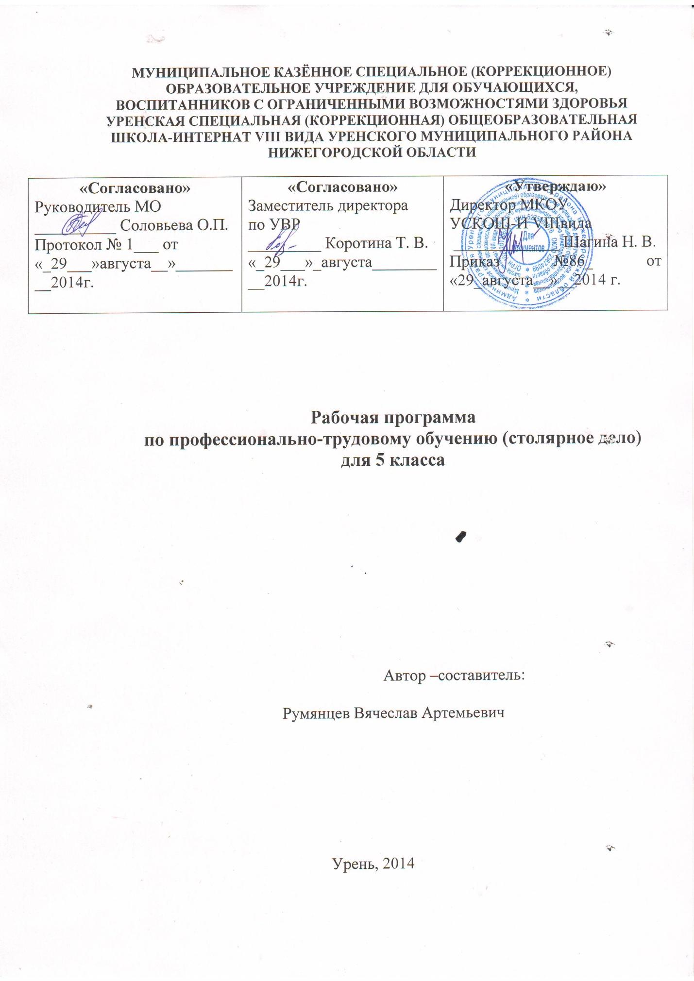 G:\тит листы к рабочим программам\СОР Румянцев В.А\труд 5.JPG