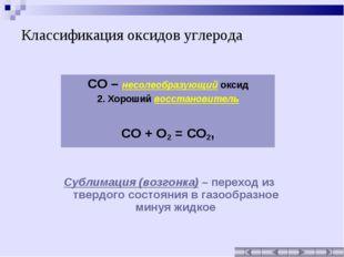 Классификация оксидов углерода Сублимация (возгонка) – переход из твердого со