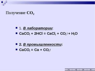 Получение CO2 1. В лаборатории: CaCO3 + 2HCl = CaCl2 + CO2↑+ H2O 2. В промышл