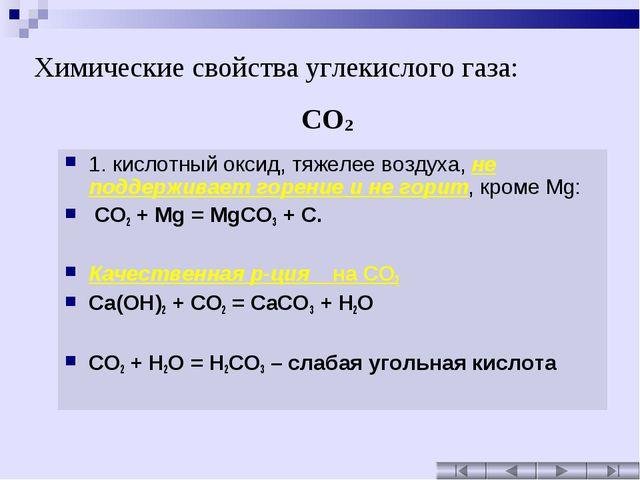 Химические свойства углекислого газа: 1. кислотный оксид, тяжелее воздуха, не...