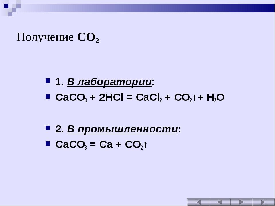 Получение CO2 1. В лаборатории: CaCO3 + 2HCl = CaCl2 + CO2↑+ H2O 2. В промышл...
