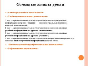 Основные этапы урока «Самоопределение в деятельности» «Учебно-познавательная