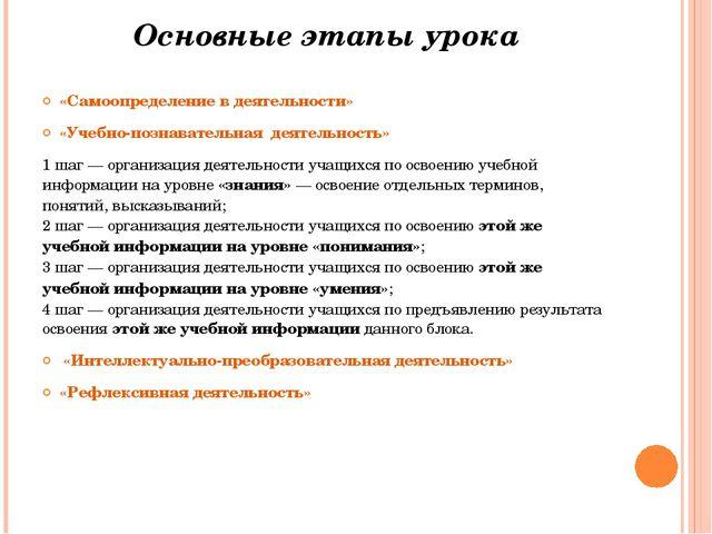 Основные этапы урока «Самоопределение в деятельности» «Учебно-познавательная...