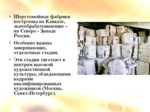 Шерстомойные фабрики построены на Кавказе, льнообрабатывающие – на Северо - З