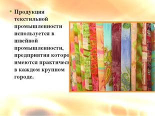 Продукция текстильной промышленности используется в швейной промышленности, п